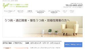 三田こころの健康クリニックニック新宿 心療内科・精神科 リワーク(復職支援)