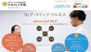日本NLP学院